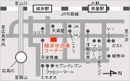 緑井中古車コーナー